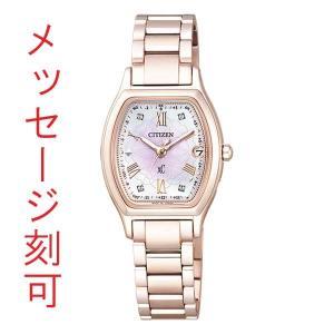 名入れ 時計 刻印10文字付 シチズン ソーラー電波時計 ES9354-51W クロスシー 女性用 腕時計 CITIZEN XC|morimototokeiten