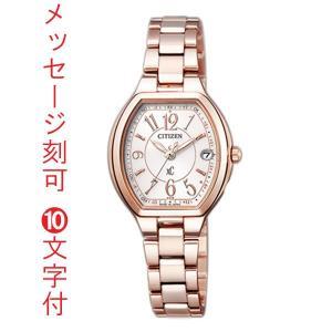 名入れ腕時計刻印10文字付 シチズン ソーラー電波時計 ES9362-52W クロスシー 女性用 腕時計 CITIZEN XC 取り寄せ品|morimototokeiten