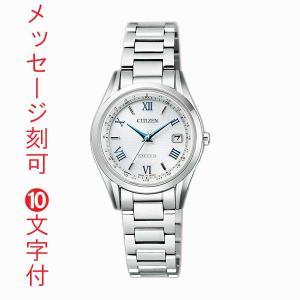 名入れ 刻印10文字付 シチズン ソーラー電波時計 女性用 腕時計 レディース エクシード CITIZEN EXCEED ES9370-62A 【ed7k】 取り寄せ品|morimototokeiten