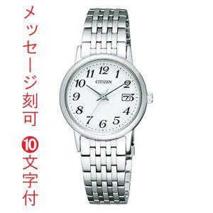 名入れ時計 シチズン ソーラー女性用腕時計 EW1580-50B 「裏ブタ刻印文字15つき」|morimototokeiten