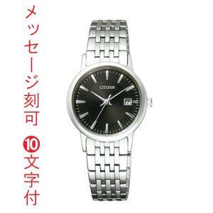 名入れ時計 シチズン ソーラー女性用腕時計 EW1580-50G 「裏ブタ刻印文字15つき」|morimototokeiten