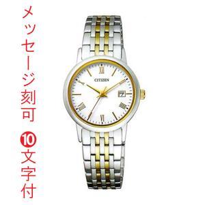 名入れ時計 シチズン ソーラー女性用腕時計 EW1584-59C「裏ブタ刻印文字15つき」|morimototokeiten
