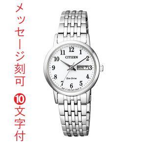 名入れ 腕時計 刻印10文字付 レディース シチズン ソーラー 時計 EW3250-53A CITIZEN カレンダー付き 取り寄せ品 代金引換不可|morimototokeiten