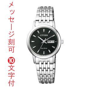 名入れ 腕時計 刻印10文字付 レディース シチズン ソーラー 時計 EW3250-53E CITIZEN カレンダー付き 取り寄せ品 代金引換不可|morimototokeiten