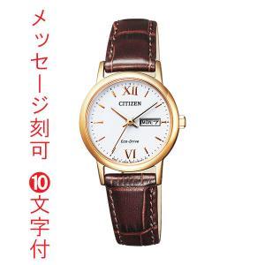 名入れ 腕時計 刻印10文字付 レディース シチズン ソーラー 時計 EW3252-07A CITIZEN カレンダー付き 革バンド 取り寄せ品 代金引換不可|morimototokeiten