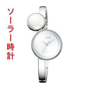 ソーラー 腕時計 レディース シチズン エル CITIZEN L EW5691-56A 取り寄せ品|morimototokeiten