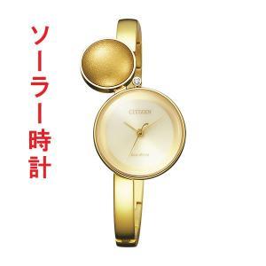 ソーラー 腕時計 レディース シチズン エル CITIZEN L EW5495-55P 取り寄せ品|morimototokeiten