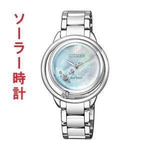 ソーラー 腕時計 レディース シチズン エル CITIZEN L EW5521-81D 取り寄せ品|morimototokeiten