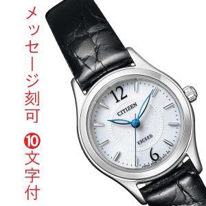 名入れ 時計 革バンドトケイ 女性用 EX2060-07A ソーラー 腕時計 シチズン エクシード 婦人用 CITIZEN EXCEED 文字 彫刻15文字つき  取り寄せ品|morimototokeiten