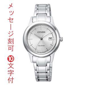 名入れ 時計 刻印15文字付 シチズン CITIZEN コレクション エコドライブ ソーラー 腕時計 レディース フレキシブルソーラー FE1081-67A|morimototokeiten