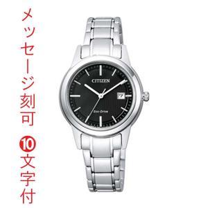 名入れ時計 刻印15文字付 シチズン CITIZEN コレクション エコドライブ ソーラー 腕時計 レディース フレキシブルソーラー FE1081-67E 取り寄せ品|morimototokeiten