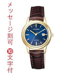 名入れ 時計 刻印15文字付 シチズン CITIZEN コレクション エコドライブ ソーラー 腕時計 レディース フレキシブルソーラー FE1082-21L 取り寄せ品|morimototokeiten