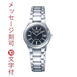 名入れ 腕時計 CITIZEN シチズン レディース ソーラー 時計 FRA36-2201 裏ブタ刻印15文字つき 誕生日 還暦祝いのプレゼントに 取り寄せ品|morimototokeiten