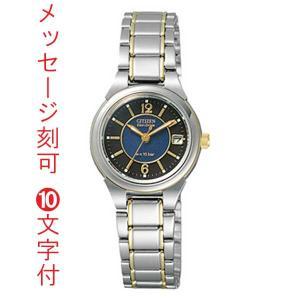 名入れ腕時計 CITIZEN シチズン レディース ソーラー時計 FRA36-2203 裏ブタ刻印15文字つき 誕生日 還暦祝いのプレゼントに 取り寄せ品|morimototokeiten