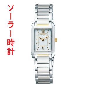 シチズン ソーラー女性用腕時計フォルマ FRA36-2432 「名入れをした うでトケイをプレゼントに 刻印対応、有料」 morimototokeiten
