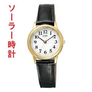 シチズン ソーラー女性用腕時計フォルマ FRB36-2262 名入れをしたトケイをプレゼントに 刻印対応、有料 取り寄せ品 morimototokeiten