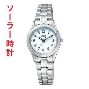 シチズン ソーラー女性用腕時計フォルマ FRB36-2451 名入れをした うでトケイをプレゼントに 刻印対応、有料 取り寄せ品|morimototokeiten