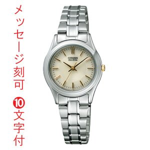 名入れ 腕時計 刻印10文字つき CITIZEN シチズン レディース ソーラー時計 女性用 時計 FRB36-2452 代金引換不可 取り寄せ品|morimototokeiten