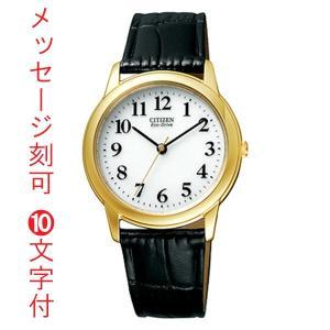 CITIZEN シチズン 名入れ時計 メンズ ソーラー腕時計 FRB59-2262 裏ブタ刻印15文字つき 父の日、退職、還暦祝いのプレゼントに 取り寄せ品|morimototokeiten
