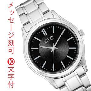 CITIZEN シチズン 名入れ 時計 刻印10文字つき メンズ ソーラー 腕時計 男性用 FRB59-2453 取り寄せ品 代金引換不可|morimototokeiten