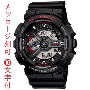 名入れ 時計 刻印10文字付 カシオ Gショック GA-110-1AJF ビッグフェイス CASIO G-SHOCK メンズ腕時計 アナデジ 国内正規品 取り寄せ品|morimototokeiten