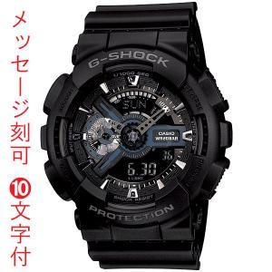 名入れ 時計 刻印10文字付 カシオ Gショック GA-110-1BJF ビッグフェイス CASIO G-SHOCK メンズ腕時計 アナデジ 国内正規品 取り寄せ品 morimototokeiten