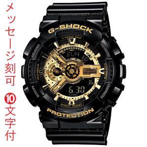 名入れ 時計 刻印10文字付 カシオ Gショック GA-110GB-1AJF ブラック×ゴールド CASIO G-SHOCK メンズ腕時計 アナデジ 国内正規品 取り寄せ品|morimototokeiten
