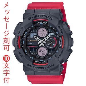 名入れ 時計 刻印10文字付 カシオ Gショック GA-140-4AJF CASIO G-SHOCK メンズ腕時計 アナデジ 国内正規品|morimototokeiten