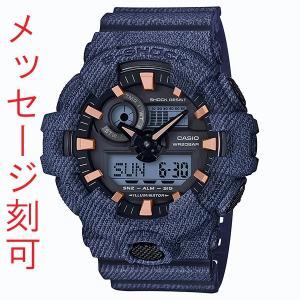 名入れ 時計 刻印10文字付 カシオ Gショック デニム GA-700DE-2AJF CASIO G-SHOCK DENIM'D COLOR メンズ腕時計 アナデジ 国内正規品|morimototokeiten