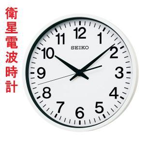 GPS衛星電波を受信する壁掛け時計 掛時計 電波時計 GP201W セイコー SEIKO 取り寄せ品 morimototokeiten