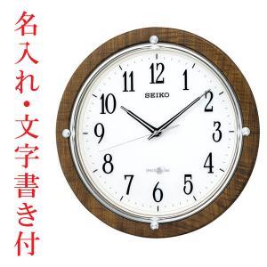 名入れ時計 文字入れ付き GPS衛星電波を受信する壁掛け時計 掛時計 電波時計 GP212B セイコー SEIKO スペースリンク 取り寄せ品 代金引換不可|morimototokeiten