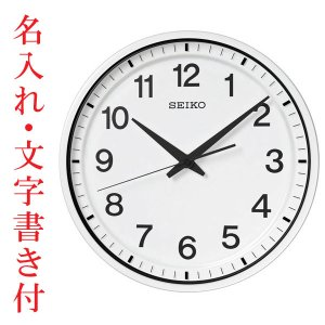 名入れ時計 文字入れ付き GPS衛星電波を受信する壁掛け時計 掛時計 電波時計 GP214W セイコー SEIKO スペースリンク 取り寄せ品 代金引換不可|morimototokeiten