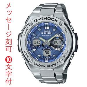 名入れ 時計 刻印10文字付 カシオ 腕時計 ジーショック Gスチール GST-W110D-2AJF ソーラー電波時計 CASIO G-STEEL メンズ 国内正規品 取り寄せ品 代金引換不可|morimototokeiten