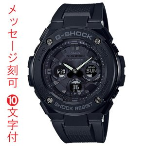 名入れ 刻印10文字付き カシオ ジーショック 腕時計 メンズ ソーラー電波時計 GST-W300G-1A1JF CASIO G-SHOCK G-STEEL 国内正規品 取り寄せ品 代金引換不可|morimototokeiten