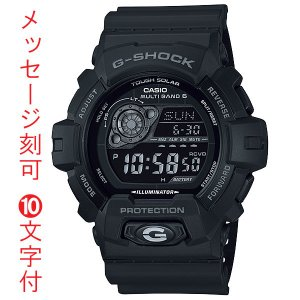 名入れ腕時計 刻印10文字付 カシオ Gショック ソーラー電波時計 GW-8900A-1JF 反転液晶 メンズ腕時計 国内正規品 取り寄せ品 代金引換不可|morimototokeiten