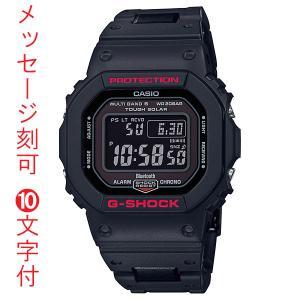名入れ 時計 刻印10文字付 スマホ連携 CASIO G-SHOCK カシオ Gショック ソーラー電波時計 メンズ 腕時計 GW-B5600HR-1JF 国内正規品|morimototokeiten