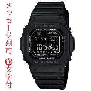 名入れ腕時計 刻印10文字付 カシオ G-SHOCK ソーラー電波時計 GW-M5610-1BJF メンズ腕時計 国内正規品 取り寄せ品 代金引換不可|morimototokeiten