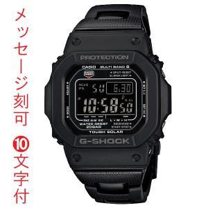 名入れ腕時計 刻印10文字付 カシオ Gショック ソーラー電波時計 GW-M5610BC-1JF 反転液晶 メンズ腕時計 国内正規品 取り寄せ品 代金引換不可|morimototokeiten