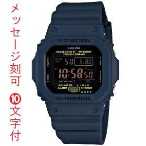 名入れ腕時計 刻印10文字付 カシオ Gショック ソーラー電波時計 GW-M5610NV-2JF 反転液晶 メンズ腕時計 国内正規品 取り寄せ品 代金引換不可|morimototokeiten