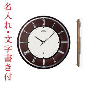 名入れ時計 文字入れ付き 壁掛け時計 セイコー SEIKO 電波時計 エンブレム EMBLEM HS540B 取り寄せ品|morimototokeiten