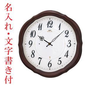 名入れ時計 文字入れ付き 壁掛け時計 セイコー SEIKO 電波時計 エンブレム EMBLEM HS544B 取り寄せ品|morimototokeiten