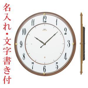 名入れ時計 文字入れ付き(裏面のみ) 壁掛け時計 セイコー SEIKO 電波時計 エンブレム EMBLEM HS548B 取り寄せ品|morimototokeiten