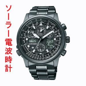 シチズン CITIZEN エコ・ドライブ ソーラー 電波時計 プロマスター メンズ 腕時計 PROMASER JY8025-59E 取り寄せ品|morimototokeiten