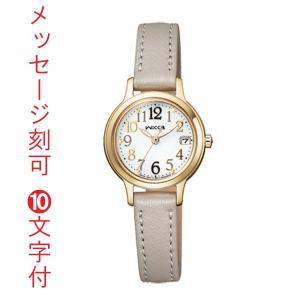 名入れ時計 刻印10文字付 シチズン ソーラー時計 ウイッカ KH4-921-10 女性用 腕時計 革バンド wicca 取り寄せ品 代金引換不可|morimototokeiten