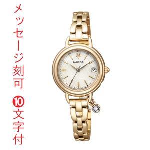 名入れ 時計 刻印10文字付 ソーラー電波時計 ウィッカ KL0-511-91 シチズン 女性用 腕時計 wicca 代金引換不可 取り寄せ品|morimototokeiten