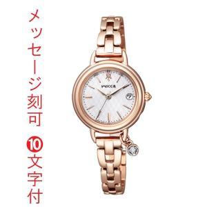 腕時計 名入れ 刻印10文字付 ソーラー電波時計 ウィッカ KL0-529-31 シチズン 女性用 時計 wicca 取り寄せ品 代金引換不可|morimototokeiten