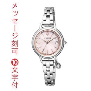 名入れ 腕時計 刻印10文字付 ソーラー電波時計 ウィッカ KL0-561-11 シチズン 女性用 時計 wicca 取り寄せ品 代金引換不可|morimototokeiten