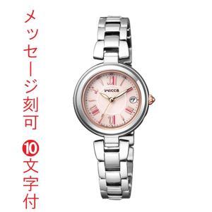 名入れ 時計 刻印10文字付 ソーラー電波時計 ウィッカ KL0-618-91 シチズン 女性用 腕時計 CITIZEN Wicca レディースウオッチ 取り寄せ品 代金引換不可|morimototokeiten