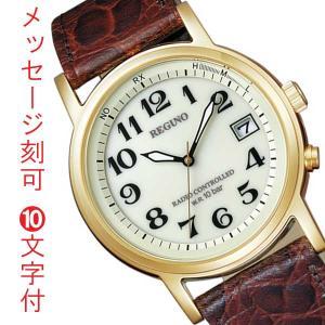 文字 名入れ時計 刻印10文字付 シチズン ソーラー電波腕時計 メンズ時計 レグノ KL3-021-30 代金引換不可|morimototokeiten