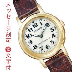 名入れ 腕時計 刻印文字10文字付 シチズン ソーラー電波時計 女性用腕時計 レグノ CITIZEN KL4-125-30 代金引換不可|morimototokeiten